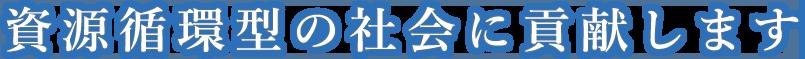 株式会社メイトクは、資源循環型の社会に貢献します